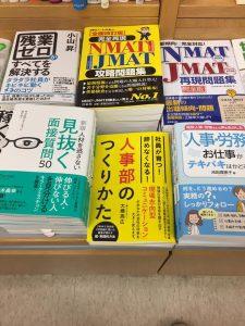 「社員が育つ!辞めなくなる!人事部のつくりかた」 紀伊國屋書店 神戸店