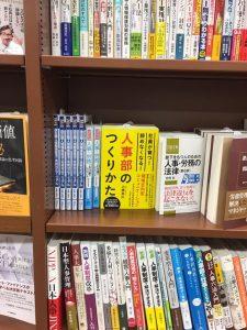 「社員が育つ!辞めなくなる!人事部のつくりかた」 ジュンク堂書店 梅田本店
