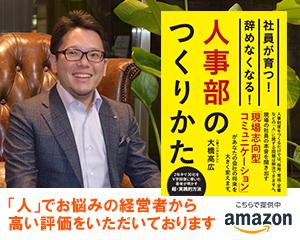 大橋高広 人事部のつくりかた to amazon
