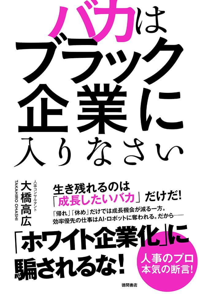 人事のプロ 大橋高広 新刊販売中!