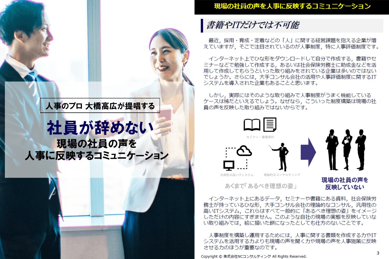 大橋高広式無料人事ツール