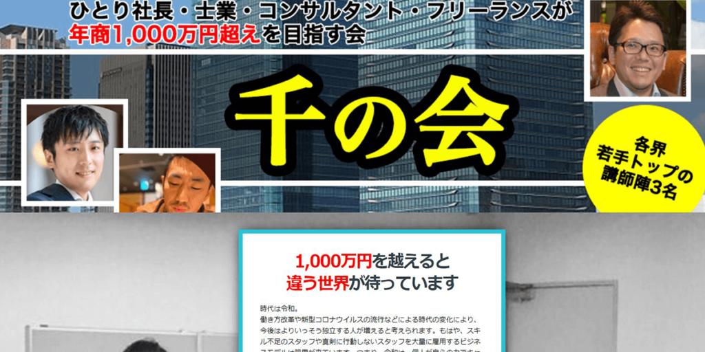 「千の会」オンライン&オフラインプラットフォーム