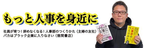 大橋高広 公式Twitter