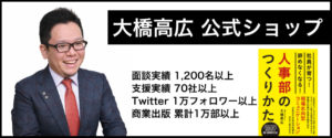 大橋高広公式ショップ
