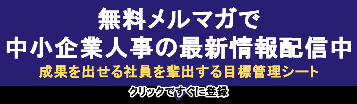 大橋高広 メルマガ