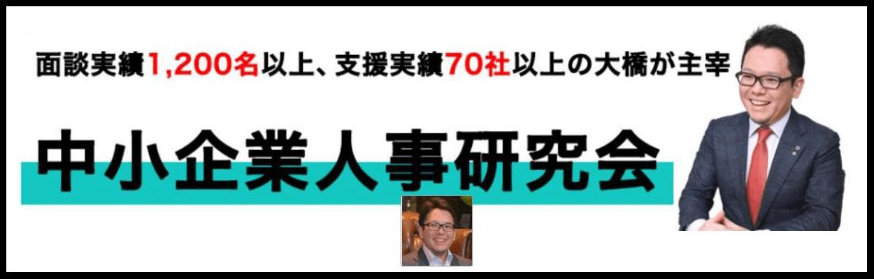 中小企業人事研究会